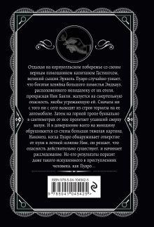 Обложка сзади Загадка Эндхауза Агата Кристи