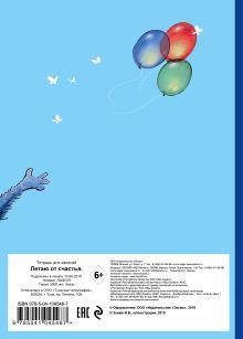 Обложка сзади Летаю от счастья. Тетрадь общая (А5, УФ-лак, 48 л., накидка 4 п. полноцвет)
