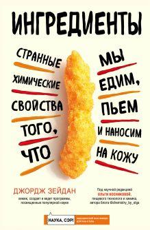 Обложка Ингредиенты: странные химические свойства того, что мы едим, пьем и наносим на кожу Джордж Зейдан