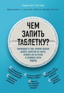 Чем запить таблетку? Фармацевт о том, почему нельзя делить таблетки на части, хранить их на кухне и запивать всем подряд