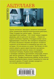 Обложка сзади Мудрость палача Чингиз Абдуллаев