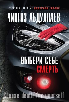 Обложка Выбери себе смерть Чингиз Абдуллаев