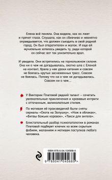 Обложка сзади Bye-bye, baby! Виктория Платова