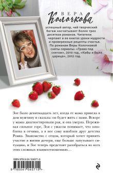 Обложка сзади Как убежать от любви Вера Колочкова