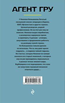 Обложка сзади Самый опасный человек Александр Шувалов