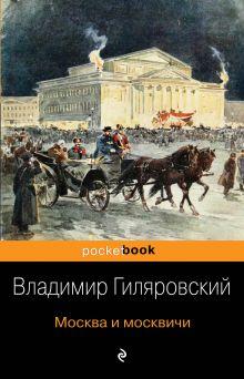 Обложка Москва и москвичи Владимир Гиляровский