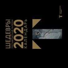 Третьяковская галерея. Врубель. Календарь настенный на 2020 год (300х300 мм)