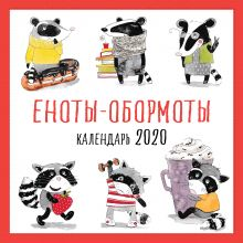 Обложка Еноты-обормоты. Календарь настенный на 2020 год