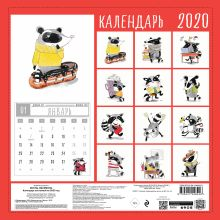 Обложка сзади Еноты-обормоты. Календарь настенный на 2020 год