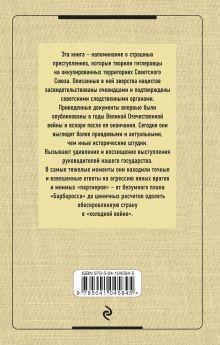 Обложка сзади Сталин против военных преступников и поджигателей войны. Документы и материалы Николай Стариков