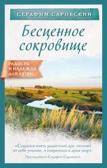 Обложка Бесценное сокровище Серафим Саровский