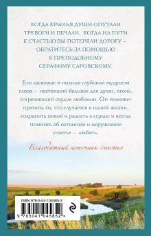 Обложка сзади Бесценное сокровище Серафим Саровский