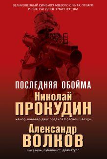 Обложка Последняя обойма Николай Прокудин, Александр Волков