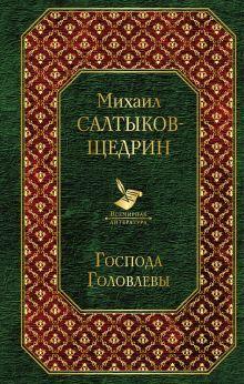 Обложка Господа Головлевы Михаил Салтыков-Щедрин