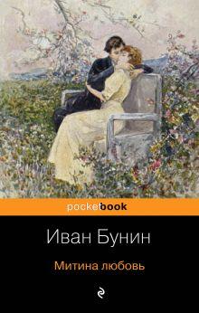 Обложка Митина любовь Иван Бунин