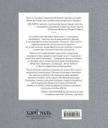 Обложка сзади Код коктейля. Основы, формулы, эволюция Алекс Дей, Ник Фошальд, Дэвид Каплан