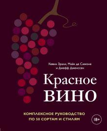 Обложка Красное вино. Комплексное руководство по 50 сортам и стилям Кевин Зрали, Майк де Симоне, Джефф Дженссен