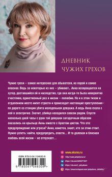 Обложка сзади Дневник чужих грехов Татьяна Полякова