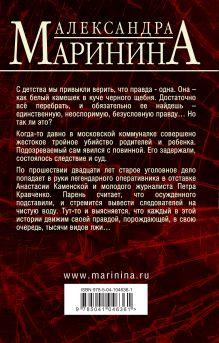Обложка сзади Другая правда. Том 1 Александра Маринина