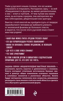 Обложка сзади Русский язык. Для тех, кто хочет все успеть