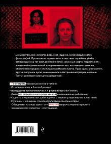 Обложка сзади 25 историй серийных убийц Крис Макнаб