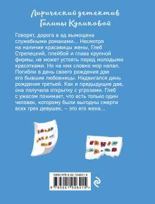 Обложка сзади Любовница в отставке, или Гарем покойников Галина Куликова