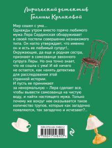 Обложка сзади Хочу мужа, или Похождения соломенной вдовы Галина Куликова