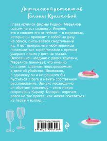 Обложка сзади Поедательницы пирожных Галина Куликова