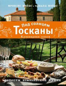 Под солнцем Тосканы. Кулинарная книга