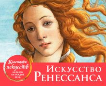Обложка Искусство Ренессанса. Настольный календарь в футляре