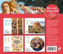 Обложка сзади Искусство Ренессанса. Настольный календарь в футляре