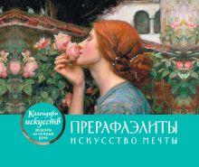 Обложка Прерафаэлиты. Календарь настольный в футляре