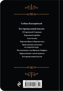 Обложка сзади Приключения Шерлока Холмса. Том 4 Артур Конан Дойл
