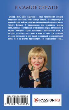 Обложка сзади В самое сердце Татьяна Полякова
