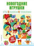 Новогодние книги с наклейками (мягкая обложка)