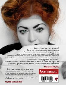 Обложка сзади #Малоизвестная актриса и #Простостихи Ольга Аничкова