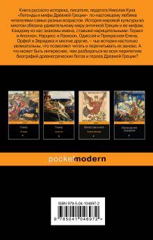 Обложка сзади Легенды и мифы Древней Греции Николай Кун