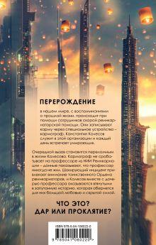 Обложка сзади Реинкарнатор Юлия Рыженкова