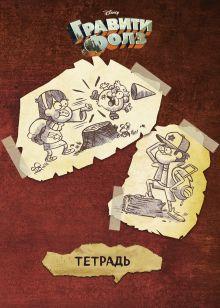 Тетрадь общая. Гравити Фолз (А5, 48 л., мягкая обложка, накидки, коричневая)