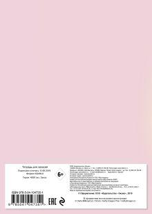 Обложка сзади Тетрадь общая. Born to be a unicorn (А5, 48 л., мягкая обложка)