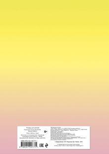 Обложка сзади WTJ_inspiration. Тетрадь (А4, 40 л., УФ-лак, неоновая)