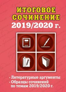 Итоговое сочинение: 2019/2020 г.