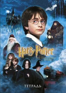 Обложка Гарри Поттер. Тетрадь (А5, 48 л., УФ-лак, накидки)