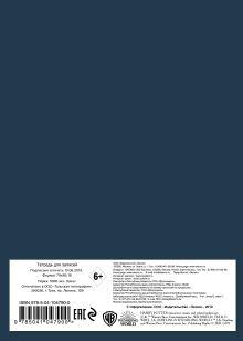 Обложка сзади Гарри Поттер. Тетрадь (А5, 48 л., УФ-лак, накидки)