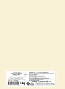 Обложка сзади Хогвартс-экспресс. Тетрадь (B5, 40 л., УФ-лак)