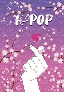 Обложка K-POP. Тетрадь (B5, 40 л., УФ-лак, сакура)