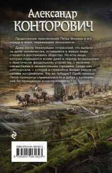 Обложка сзади Полёт ворона Александр Конторович