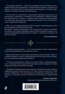 Обложка сзади Блистательное величие. Истории из жизни великих мастеров медитации старого Тибета Тулку Ургьен Ринпоче