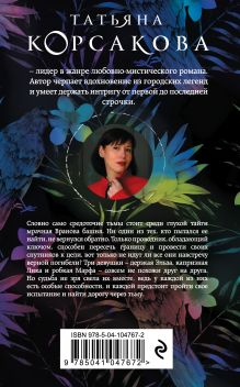 Обложка сзади Сердце ночи Татьяна Корсакова
