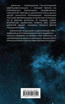 Обложка сзади Пробуждение джинна. Том первый Василий Головачёв